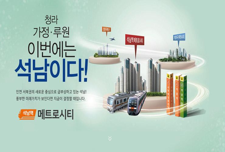 seoknam-metrocity