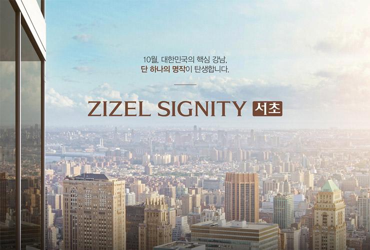 zizel-signity-seocho