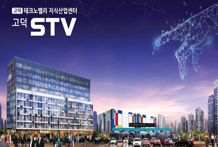 고덕-STV