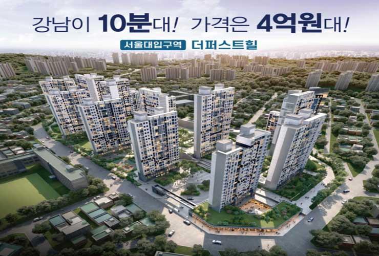 서울대입구역-관악-더-퍼스트힐