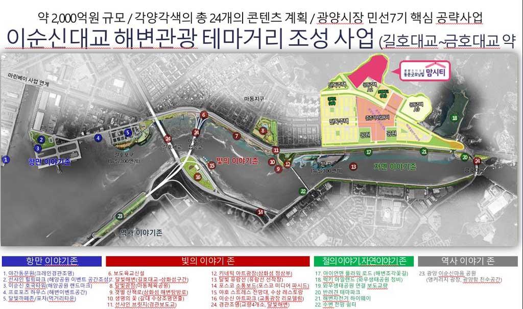 광양-동문굿모닝힐-맘시티-4