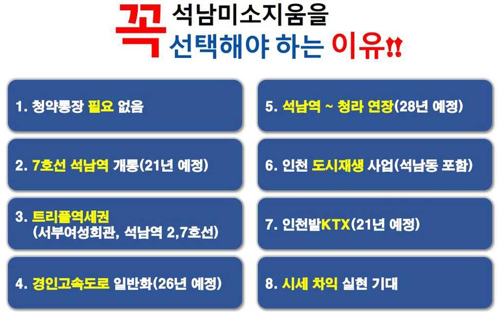 인천-석남-미소지움-5