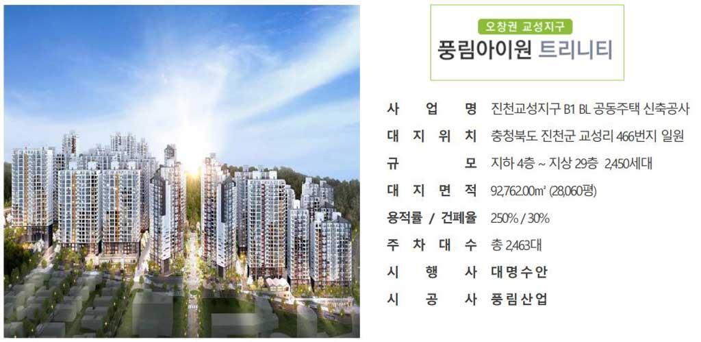 진천-풍림-아이원-1