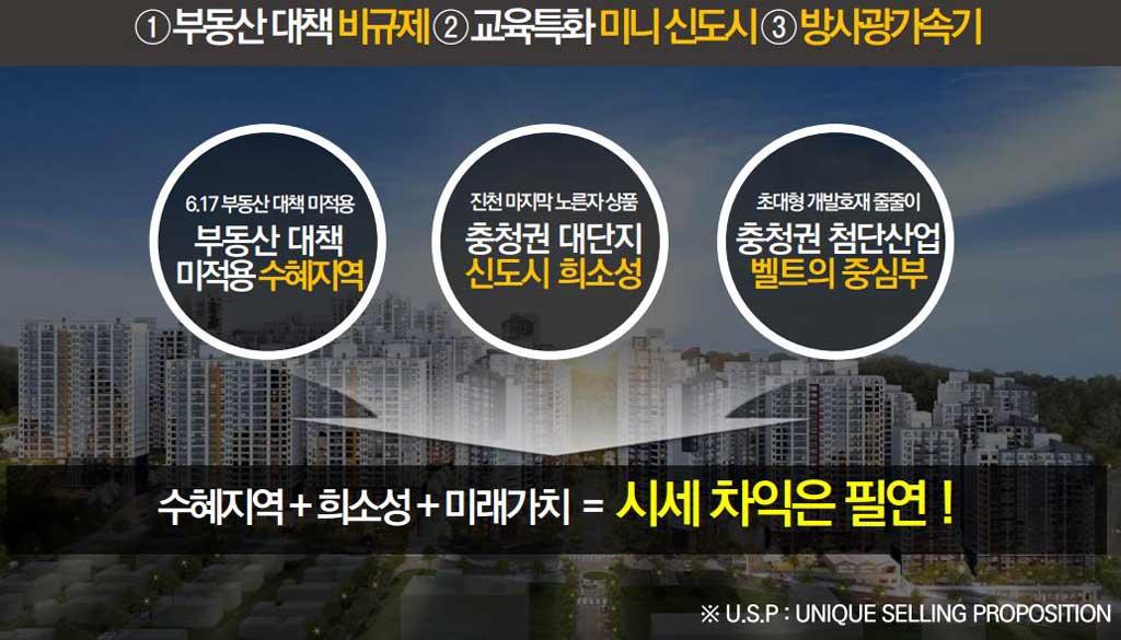 진천-풍림-아이원-2