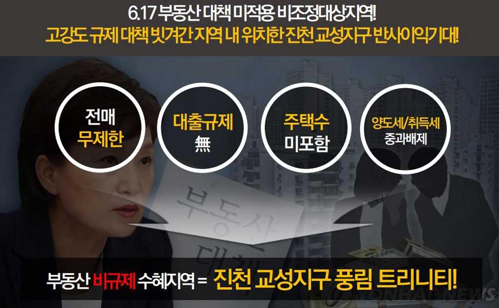 진천-풍림-아이원-3