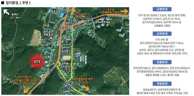 공주-금학동-한라비발디-2
