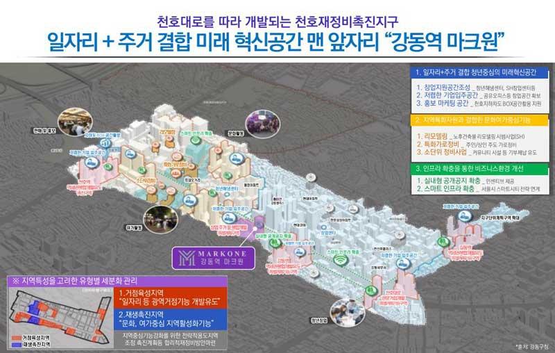 강동역-마크원-2