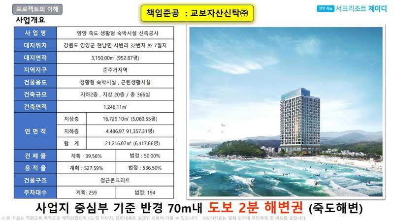 양양-죽도-서프리조트-제이디-1